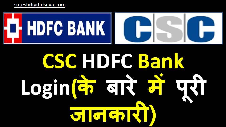 CSC HDFC Bank Login(के बारे में पूरी जानकारी )