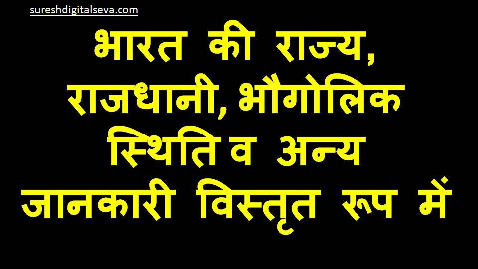 भारत की राज्य , राजधानी , भौगोलिक स्थिति , व अन्य जानकारी विस्तृत रूप में