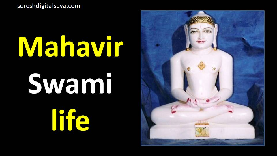 mahavir swami life sikhna