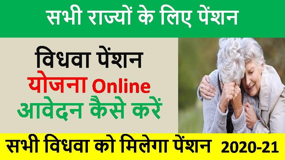 vidhwa pension yojana online