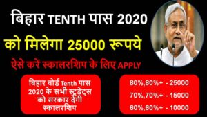 bihar tenth pass scholarship