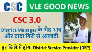 csc 3.0 dsp, full form of csc, what is csc, what is dsp, what is csc 2.0, when are start csc 2.0, full form of vle