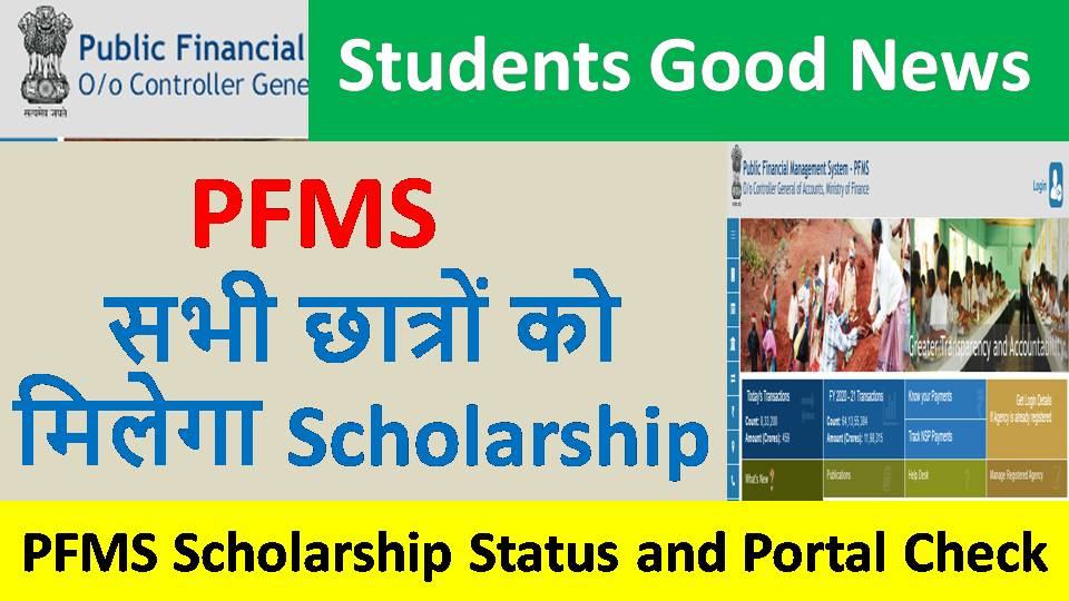 pfms portal, how to check pfms scholarship status, what is pfms, how many pfms scholarship, when start pfms portal