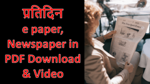 e-paper, Newspaper, PDF, Video, National Newspaer