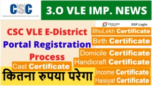 csc e-district portal registration