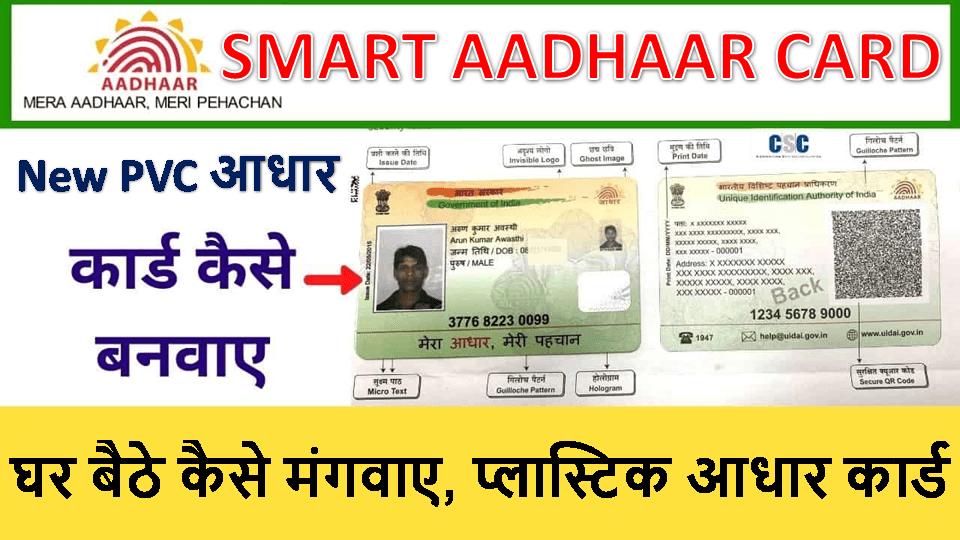pvc aadhaar card print