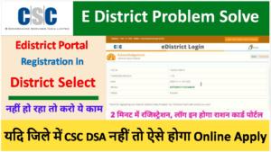 up edistrict registration link