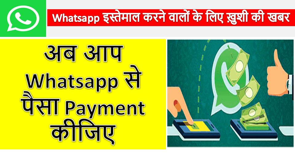 whatsapp se payment kare