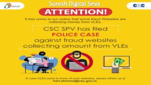 CSC SPV Police Case