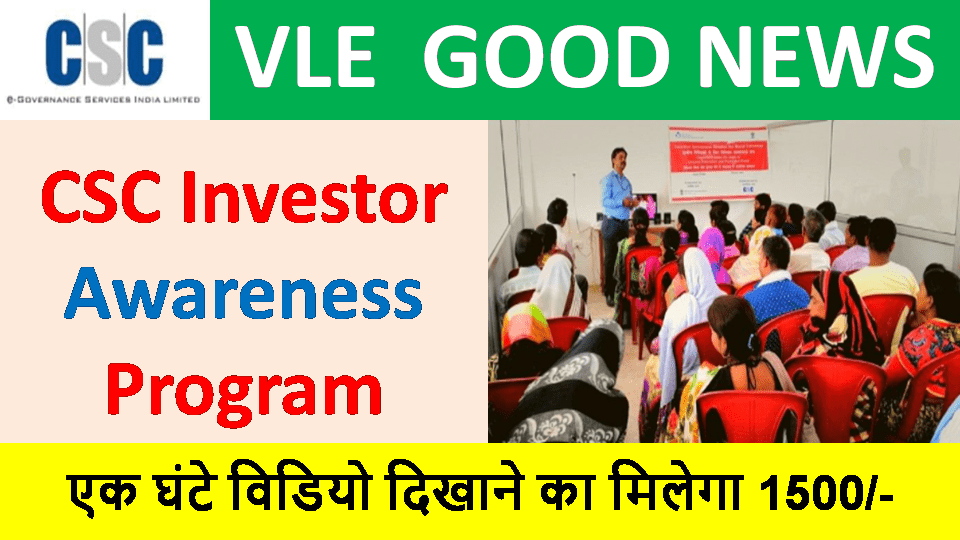 Investor Awareness Program CSC
