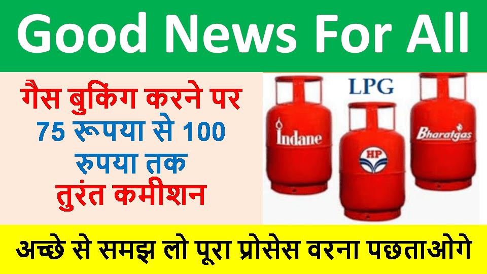 amazon lpg gas booking