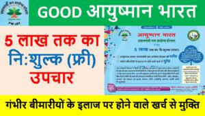 csc ayushman bharat dm