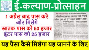 Bihar CM Kanya Protsahan Yojana Online Apply List Download Link