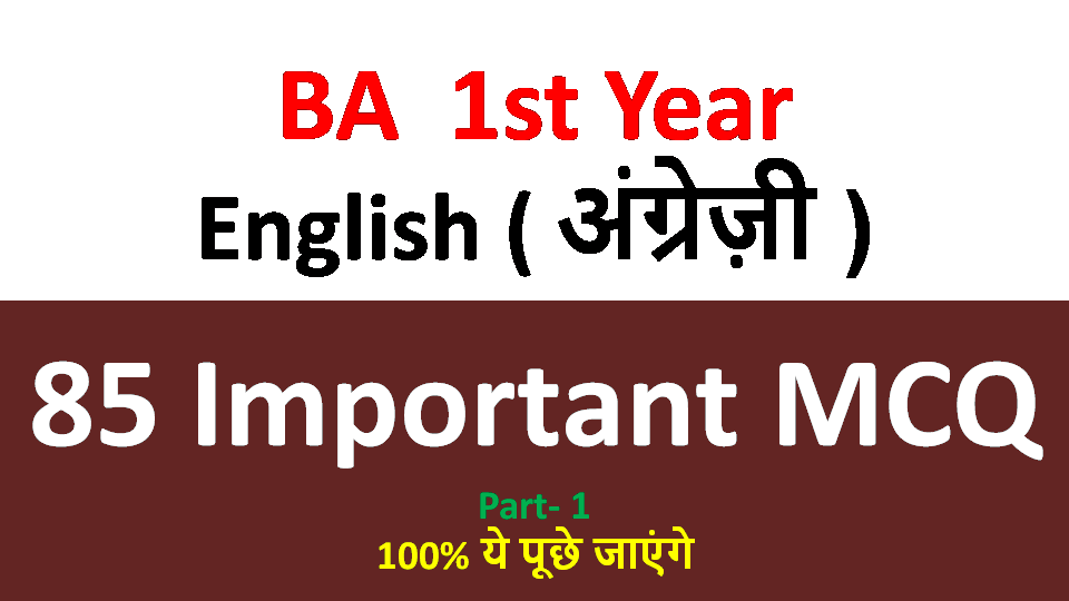 Subsidiary english 100 marks ba bcom bsc part 1 vvi objective question, part 1 english subsidiary english important question download in pdf