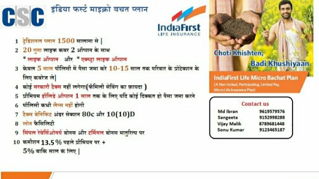csc india first life insurance login kaise kare hindi me jane