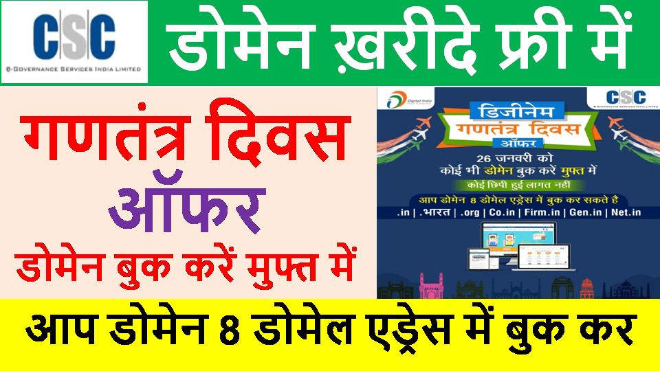 gantantra diwas offer free domain hindi
