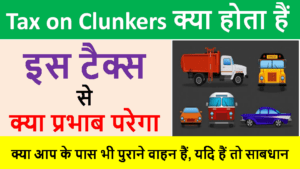 what is tax on clunkers