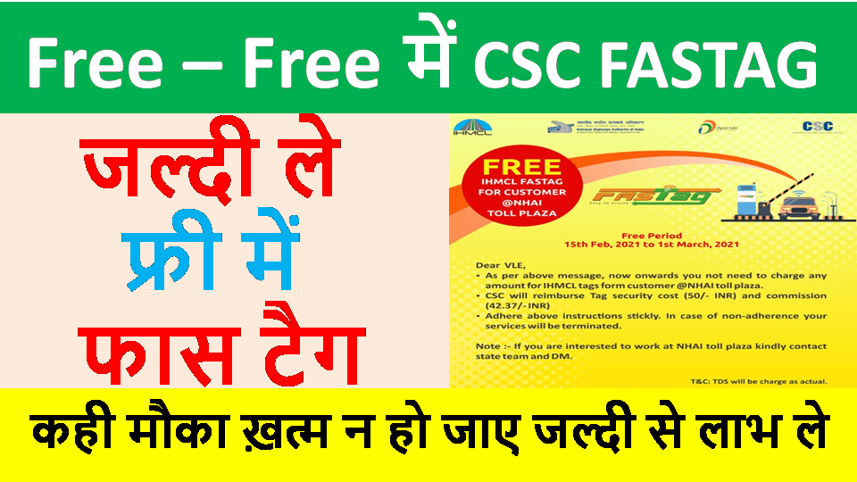 CSC Free IHMCL Fastag