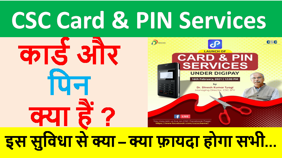 DigiPay Card and PIN Services