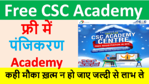 Exclusive Offer CSC Academy