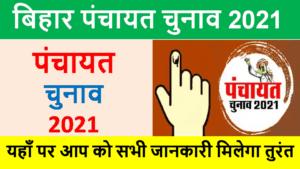 Gram Panchayat Election Bihar