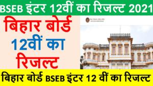 Bihar Board BSEB Inter 12th Result live