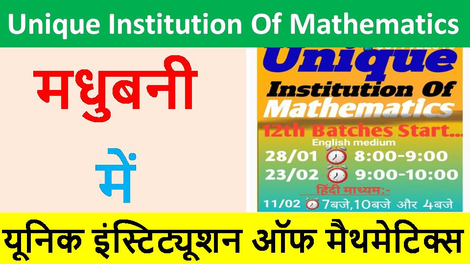 Unique Institution Of Mathematics Madhubani