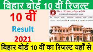 bihar board 10th result check kare