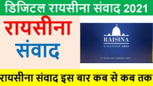 Digital Raisina samvad hindi