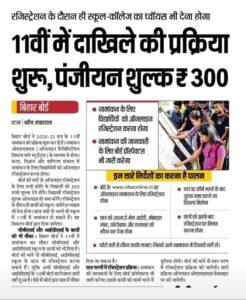 Admission starts in Bihar