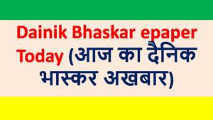 dainik bhaskar epaper today
