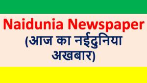 naidunia newspaper