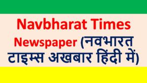 navbharat times newspaper in hindi