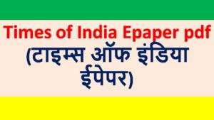 times of india epaper pdf