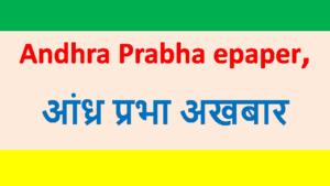 andhra prabha epaper