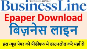 business line epaper